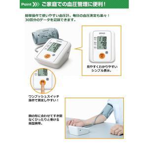 オムロン デジタル上腕式血圧計|maxlex|02