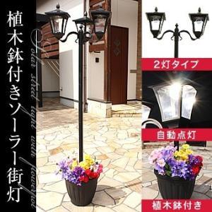 植木鉢付きソーラー街灯 2灯 送料無料 maxlex