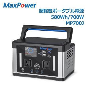 MaxPower ポータブル電源 MP700J 156200mAh 700W 580WH 1年保証 700W 銀色の画像