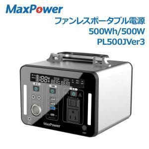 MaxPower ポータブル電源 PL500J Ver2 500W ファンレス 大容量 135,00...
