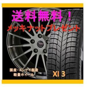 スタッドレスタイヤセット インサイト ZE2,ZE3 CDF1 1555+50 4-100 ガンメタ MICHELIN XI3 175/65R15