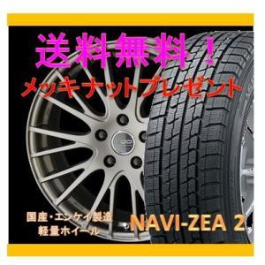 スタッドレスタイヤセット ウィッシュ ZE2,ZE3 CDS1 1560+45 5-100 ガンメタ グッドイヤー NAVI ZEA2 195/65R15