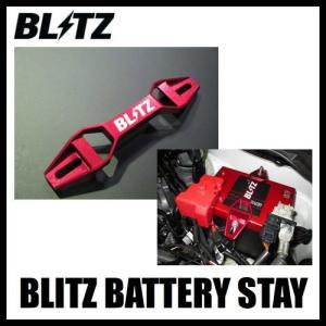 BLITZ ブリッツ BATTERY STAY バッテリーステー 86/BRZ専用(バッテリー純正品番:34B19R) ※55D23R装着車取付不可 【17098】|maxprice