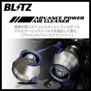 BLITZ ブリッツ ADVANCE POWER AIR CLEANER コアタイプA3 【42222】 (A3×2個)NISSAN スカイライン ハイブリッド