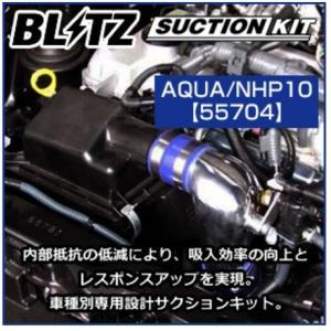 BLITZ ブリッツ サクションキット SUCTION KIT 【55704】TOYOTA トヨタ アクア・シエンタHV|maxprice