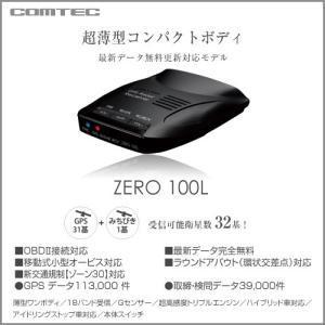 COMTEC コムテック レーダー探知機 ZERO 100L 【ZERO100L】|maxprice