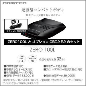 COMTEC コムテック レーダー探知機 ZERO 100L と オプション OBD2-R2 セット 【ZERO100L/OBD2-R2】|maxprice