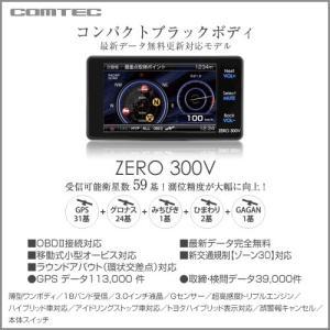 COMTEC コムテック レーダー探知機 ZERO 300V 【ZERO300V】|maxprice