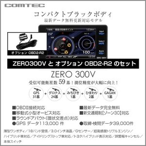 COMTEC コムテック レーダー探知機 ZERO 300V と オプション OBD2-R2 セット 【ZERO300V/OBD2-R2】|maxprice