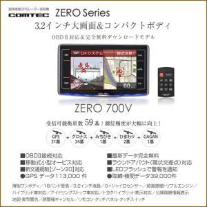 COMTEC コムテック レーダー探知機 ZEROシリーズ 【ZERO 700V】 OBD2対応&完全無料ダウンロードモデル|maxprice