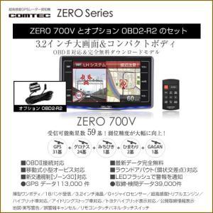 COMTEC コムテック レーダー探知機 ZEROシリーズ 【ZERO 700V】 + 【OBD2-R2】 セット|maxprice