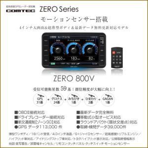 COMTEC コムテック レーダー探知機 ZEROシリーズ 【ZERO 800V】 最新データ無料更新対応モデル|maxprice