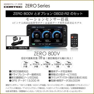 COMTEC コムテック レーダー探知機 ZEROシリーズ 【ZERO 800V】 + 【OBD2-R2】 セット|maxprice