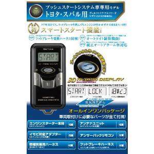 COMTEC(コムテック)エンジンスターターセット プッシュスタート専用モデル WR720PS オプション【Be-970,Be-964,】 TOYOTA アルファード H20系 H20.5〜