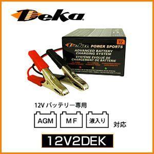 Deka AMG フルオート式 バッテリー充電器 【12V2DEK】|maxprice