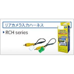 データシステム(data system) マツダ車用リアカメラ入力ハーネス【RCH060U】