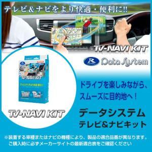 DataSystem データシステム TV-NAVI KIT テレビ&ナビキット(切替タイプ)PLD版 【HTN-2101】 ヴェゼル/ヴェゼルハイブリット オデッセイ フィット