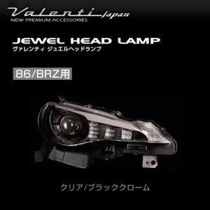VALENTI ヴァレンティ ジュエルヘッドランプ 86/BRZ クリア/ブラッククローム 【HL-86Z-CB-1】 maxprice