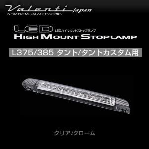 Valenti ヴァレンティ LED ハイマウントストップランプ クリア/クローム 375タントカスタム 【HT375TNT-CC-1】 maxprice