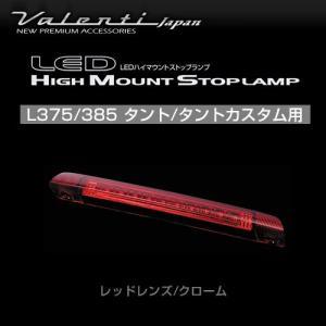 Valenti ヴァレンティ LED ハイマウントストップランプ レッドレンズ/クローム 375タントカスタム 【HT375TNT-RC-1】 maxprice