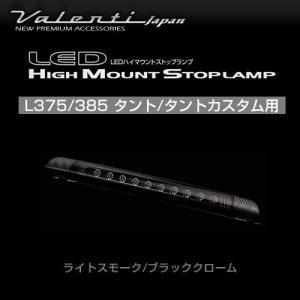 Valenti ヴァレンティ LED ハイマウントストップランプ ライトスモーク/ブラッククローム 375タントカスタム 【HT375TNT-SB-1】 maxprice