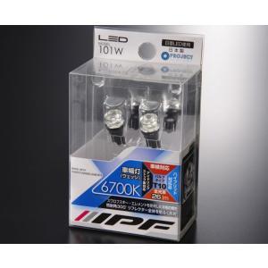 IPF LEDバルブ ポジション・車幅灯用 XP series クリスタルウェッジ T10 6700K 【101W】|maxprice