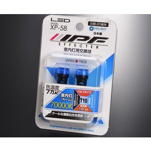 IPF LEDバルブ ルームランプ XR series EFFECTER 7000k Loom Lamp Bulb T10 7000K【XP-58】|maxprice