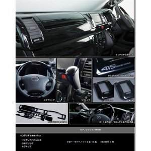 LOVE LARK  415 STUDIO DESIGN 415SD インテリアKITII ワイド 、M/C後 黒木目 【CWIN3K3-BW2】|maxprice