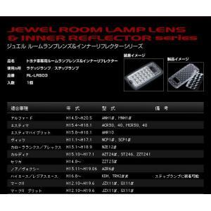ヴァレンティジャパン  ルームランプレンズ&インナーリフレクター(単品) トヨタ用 【RL-LRS03】 maxprice