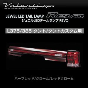 Valenti ヴァレンティ ジュエル LED テールランプ REVO ハーフレッド/クローム/レッドクローム 375タント 【TD375TNT-HC-1】 maxprice