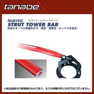 TANABE タナベ SUSTEC STRUT TOWER BAR サステック ストラットタワーバー セリカ 99/10〜06/4 ZZT231 2ZZ-GE FF フロント 【NST40】|maxprice