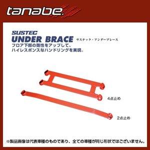 TANABE タナベ SUSTEC UNDER BRACE サステック アンダーブレース ノア/ヴォクシー 07/6〜10/4 ZRR70W 3ZR-FE FF フロント 2支点 【UBT19】|maxprice