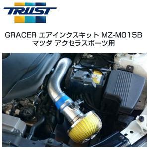 TRUST トラスト AIRINX GRACER エアインクスBキット 【12541015】MAZDA アクセラスポーツ BM2FS SH-VPTR 14.01〜|maxprice