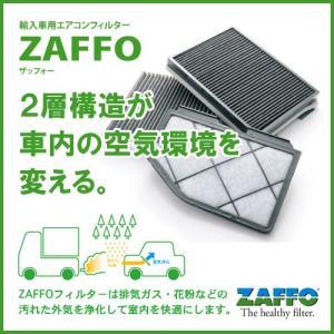 【輸入車用エアコンフィルター】 ZAFFO(ザッフォー) FIAT フィアット プント 188系 2000-06年 (右ハンドル車専用) 【400DX】|maxprice