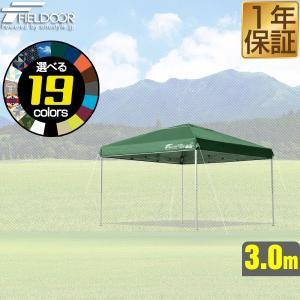テント タープテント ワンタッチテント サンシェード 3.0×3.0m ワンタッチタープテント専用トップカバー 軽量アルミ/スチールモデル共通 FIELDOOR|maxshare