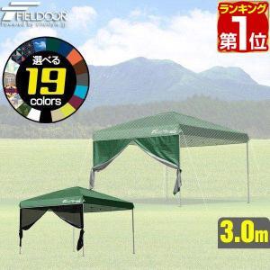 タープ テント タープテント用 サイドシート エントランスタイプ 横幕 3m 300 日よけ ジップタイプ オプション 3.0m FIELDOOR 送料無料|maxshare