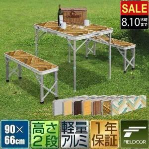 レジャーテーブル セット 折りたたみ レジャー テーブル イス チェア ベンチ アウトドア キャンプ アルミ ローテーブル ロータイプ FIELDOOR 送料無料|maxshare