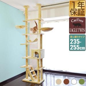 キャットツリー タワー 麻ひも 猫タワー 突っ張り 全高235 - 255cm 運動不足 猫ちゃん キャットツインタワー EAGLE TWIN TOWER 爪とぎ 部屋 階段 送料無料|maxshare