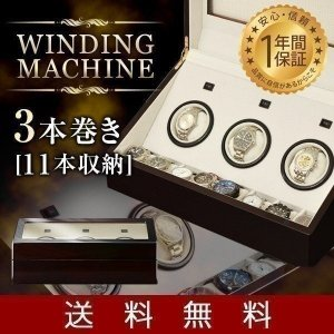 ワインディングマシーン 3本巻き ワインディングマシン 3本...