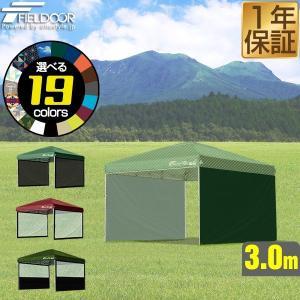 テント タープ タープテント サイドシート 横幕 2枚組 3.0m 300 タープテント専用サイドシート 2枚 2面 3.0m FIELDOOR 送料無料|maxshare