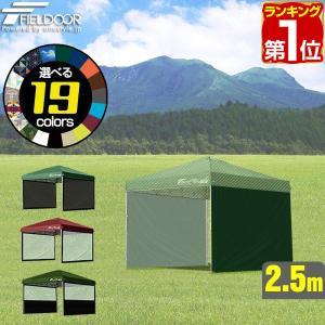 テント タープ タープテント サイドシート 横幕 2.5m 250 2枚組 タープテント専用サイドシート 2枚 2面 FIELDOOR 送料無料|maxshare