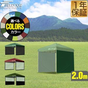 テント タープ タープテント サイドシート 2枚組 横幕 2m 200 タープテント専用サイドシート 2枚 2面 2.0m FIELDOOR 送料無料|maxshare