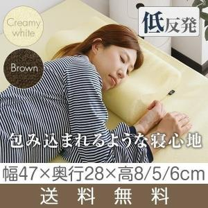 枕 まくら 低反発枕 低反発まくら 低反発 幅47cm 肩こり 解消 カバー付 安眠 快眠 送料無料 maxshare