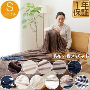 毛布 敷きパッド シングル マイクロファイバー毛布 単品 mofua モフア 低ホルム 丸洗い 静電気防止 ブランケット かわいい 送料無料|maxshare