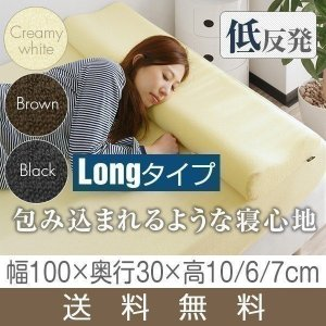 枕 まくら 低反発枕 ロング 幅100cm 低反発 安眠 快眠 ロングピロー パイル調 ダブル ロング枕 安眠 低反発まくら 送料無料 maxshare
