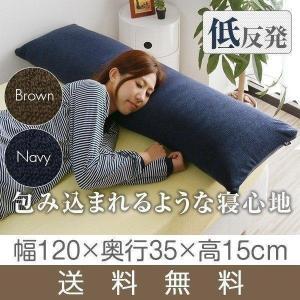 低反発枕 枕 低反発 ロング まくら ロングピロー ダブルサイズ 抱き枕 ロング枕 チップ 安眠 快眠 低反発まくら マクラ 120cm 肩こり 首こり 解消 送料無料 maxshare