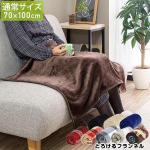 ブランケット ひざかけ 膝掛け 毛布 ひざ掛け おしゃれ ふわふわ 暖かい あったか プレゼント 寝具 防寒 オフィス 100×70cm フランネル マイクロファイバー maxshare