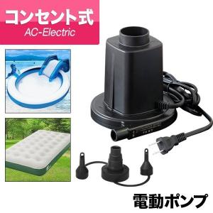 空気入れ 電動ポンプ ビニールプール プール 浮き輪 ボート コンセント式 おすすめ AC電源 100V エアーポンプ エアポンプ 送料無料|maxshare