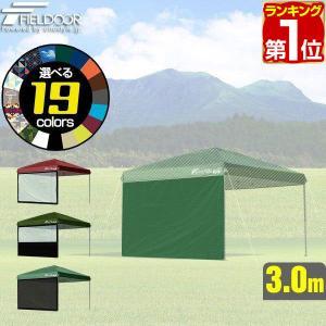 タープ テント タープテント用 サイドシート ウォールタイプ 横幕 3m 300 日よけ シェード オプション 仕切り 3.0m FIELDOOR 送料無料|maxshare