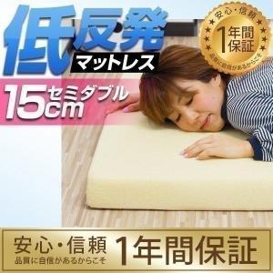 低反発マットレス 15cm コンビ セミダブル 寝心地 抜群 低反発マット ベッド 低反発 寝具 マ...